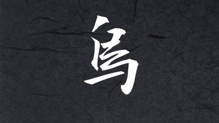 カラス(烏)の字が鳥より線一本少ない理由