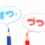 【正しい日本語】 「 づつ 」と「 ずつ 」どちらが正しい?