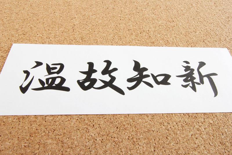 儒学の始祖孔子の論語 温故知新