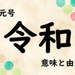 【新元号】令和の意味と由来 出典の万葉集和歌全文&現代語訳